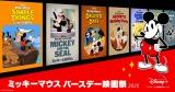 ディズニープラスでは「ミッキーマウス バースデー映画祭2020」を実施(C)Disney