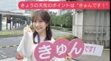 """『あさチャン!』""""キュンです""""ポーズを披露、 番組ツイッター@TBS_asachanより"""