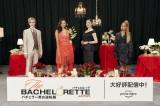 『バチェロレッテ・ジャパン』シーズン1の大ヒット記念オンラインイベントの模様