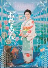 連続テレビ小説『おちょやん』(11月30日スタート)ポスタービジュアル (C)NHK