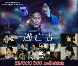 不朽の名作サスペンスをリメイク、テレビ朝日開局60周年記念 2夜連続ドラマスペシャル『逃亡者』主要キャストを一挙発表