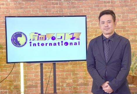 Amazon Prime Videoで『有田プロレスインターナショナル』がスタート (C)ORICON NewS inc.