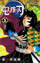 『鬼滅の刃』の人気キャラ・冨岡義勇が使う技の名前が「凪(なぎ)」
