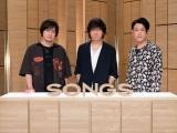 14日放送のNHK総合『SONGS』に出演するback number(C)NHK
