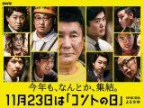 『コントの日 2020 新しい生活』NHK総合で11月23日放送