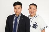 チョコレートプラネット=『コントの日 2020 新しい生活』NHK総合で11月23日放送