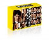 『半沢直樹(2020 年版) −ディレクターズカット版−』ブルーレイ&DVDBOXが来年1月29日に発売決定