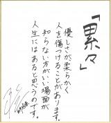 小説『累々(るいるい)』への松井玲奈直筆コメント
