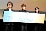 映画『10万分の1』のワールドプレミアに出席した(左から)三木康一郎監督、白濱亜嵐、平祐奈 (C)ORICON NewS inc.