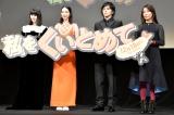 映画『私をくいとめて』の舞台あいさつに登壇した(左から)橋本愛、のん、林遣都、大九明子監督 (C)ORICON NewS inc.