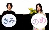 刺激強めな幻シーンで反省した横浜流星(左)をフォローした吉高由里子(右)=映画『きみの瞳(め)が問いかけている』大ヒット御礼イベント (C)ORICON NewS inc.