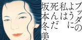 坂本冬美のニューシングルは桑田佳祐作詞作曲「ブッダのように私は死んだ」