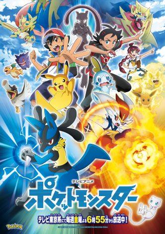 アニメ『ポケットモンスター』の新キービジュアル(C)Nintendo・Creatures・GAME FREAK・TV Tokyo・ShoPro・JR Kikaku (C)Pokemon