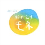 2021年度前期 連続テレビ小説『おかえりモネ』タイトルロゴ (C)NHK
