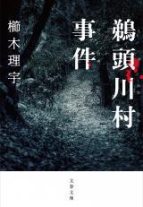 櫛木理宇氏のパニック・スリラー小説『鵜頭川村事件』監督に入江悠を迎え、WOWOWで連続ドラマ化決定