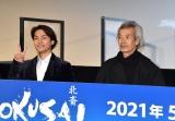 『HOKUSAI』舞台あいさつに登壇した(左から)柳楽優弥、田中泯 (C)ORICON NewS inc.