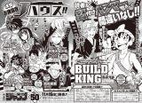 (C)週刊少年ジャンプ2020年49号/集英社