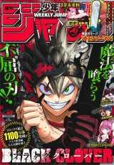 表紙 (C)週刊少年ジャンプ2020年49号/集英社