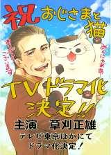 ドラマ化を記念して、原作者・桜井海氏がドラマのために描き下ろしたイラスト (C)Umi Sakurai/SQUARE ENIX
