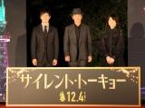 映画『サイレント・トーキョー』の点灯式イベントに登場した(左から)西島秀俊、佐藤浩市、石田ゆり子 (C)ORICON NewS inc.