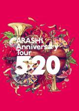 嵐『ARASHI Anniversary Tour 5×20』(ジェイ・ストーム/9月30日発売)