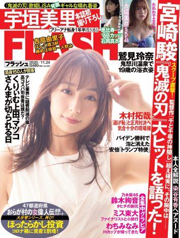 『週刊FLASH』11月10日表紙を飾る宇垣美里 (C)光文社/週刊FLASH