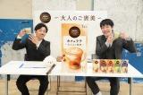 ネスレ日本『大人のご褒美大使』就任記念オンライン発表会に出席した(左から)木村卓寛、川島明