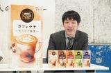 ネスレ日本『大人のご褒美大使』就任記念オンライン発表会に出席した麒麟・川島明