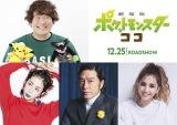 『劇場版ポケットモンスター ココ』参加アーティスト (C)Nintendo・Creatures・GAME FREAK・TV Tokyo・ShoPro・JR Kikaku (C)Pokemon (C)2020 ピカチュウプロジェクト