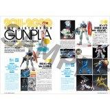 『ガンプラ』40周年記念公式ガイドブック発売決定