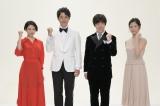 NHK『第71回紅白歌合戦』司会を務める(左から)二階堂ふみ、大泉洋、内村光良、桑子真帆アナ(C)NHK