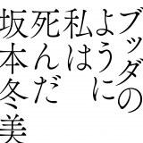 桑田佳祐が楽曲提供した新曲「ブッダのように私は死んだ」(11月11日発売)