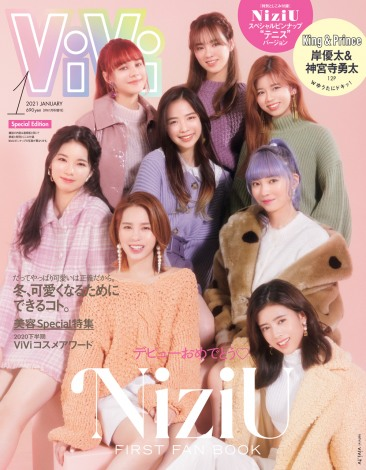 『ViVi』1月号特別版表紙を飾るNiziU