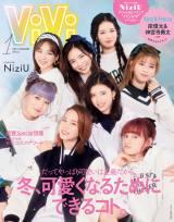 『ViVi』1月号通常版表紙を飾るNiziU
