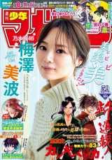 『週刊少年マガジン』50号表紙