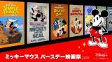 ミッキーの最新アニメーション登場