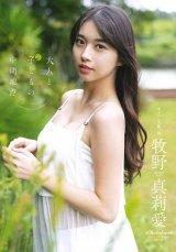 『別冊ヤングチャンピオン』12月号の表紙を飾ったモーニング娘。・牧野真莉愛(C)秋田書店