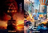 映画『ナイル殺人事件』『フリー・ガイ』公開延期。両作品とも2021年劇場公開予定としている(C)2020 20th Century Studios. All rights reserved