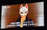 映画『妖怪大戦争 ガーディアンズ』始動記者会見に出席した杉咲花
