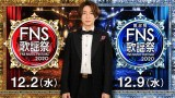 FNS歌謡祭43組発表 嵐は2週連続
