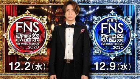 相葉雅紀司会の『2020FNS歌謡祭』出演アーティスト第1弾発表(C)フジテレビ