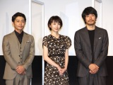 映画『ホテルローヤル』初日舞台あいさつに登場した(左から)安田顕、波瑠、松山ケンイチ (C)ORICON NewS inc.