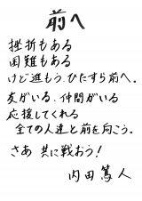 『第99回全国高校サッカー選手権大会』の応援リーダーを務める内田篤人の手書きメッセージ (C)日本テレビ