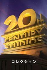 20世紀スタジオ映画が生んだ大ヒット作品がディズニープラスに続々登場 (C) 2020 Twentieth Century Fox Film Corporation