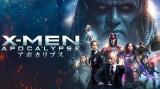 『X-MEN アポカリプス』=20世紀スタジオ映画が生んだ大ヒット作品がディズニープラスに続々登場 (C) 2020 Twentieth Century Fox Film Corporation