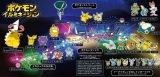 さがみ湖イルミリオン「ポケモンイルミネーション」開幕 (C)2020 Pokemon. (C)1995-2020 Nintendo/Creatures Inc. /GAME FREAK inc.