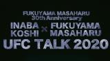 福山雅治のYouTube公式チャンネルで公開「UFC TALK 2020」