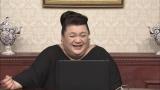 14日放送『マツコ会議』に出演するマツコ・デラックス(C)日本テレビ