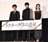 (左から)深川栄洋監督、綾野剛、北川景子=映画『ドクター・デスの遺産-BLACK FILE-』公開記念舞台あいさつ