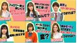 単発バラエティー『超無敵クラス』に出演する生徒たち (C)日本テレビ